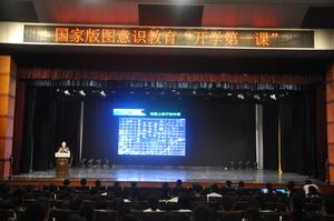 地圖大有趣⊿∝∠,版圖無小事 ——國家版圖教育開啟北京四中開學第一課